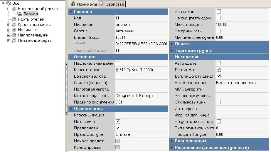 R-Keeper-7-станция-менеджера-Валюты-Ресторан-сервер-Сервер-справочников-RK7SRV-Валюты1.jpg